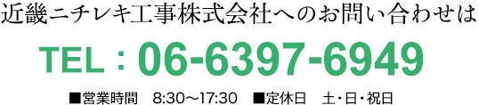 TEL06-6397-6949