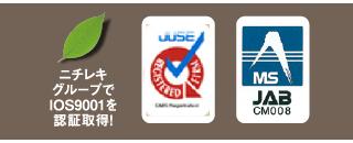 ニチレキグループでIOS9001を認証取得