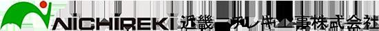 近畿ニチレキ工事株式会社